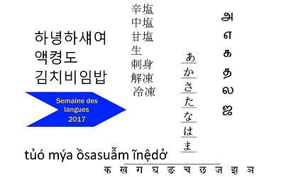 Semaine des langues 2017: l'écriture dans les langues asiatiques